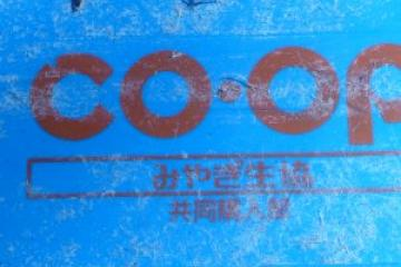 Container_lid_Japanese_characters-5-6-14